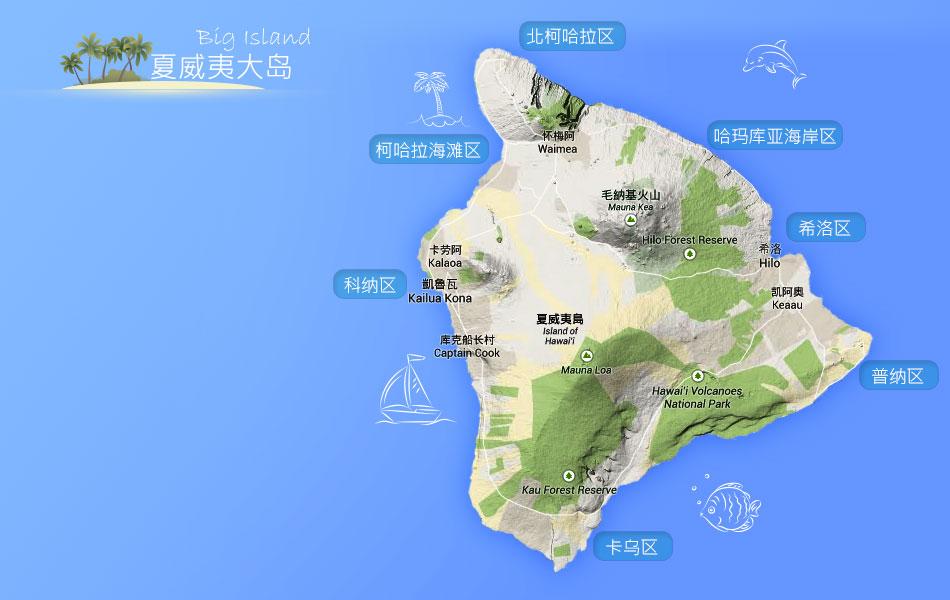 Ť�威夷大岛简介 Ɨ�游指南 Ť�威夷龙门运通公司dragon Hawaii Tours
