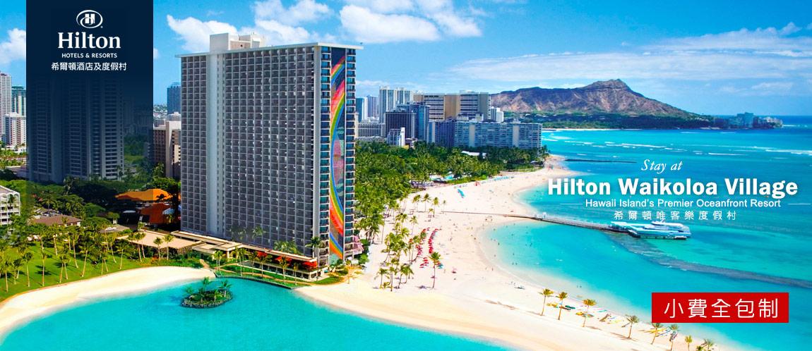 Aston Waikiki Beach Hotel Dragon Tours Corporation